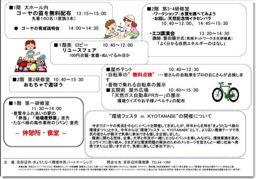 kyoutanabe-2012-2.JPG